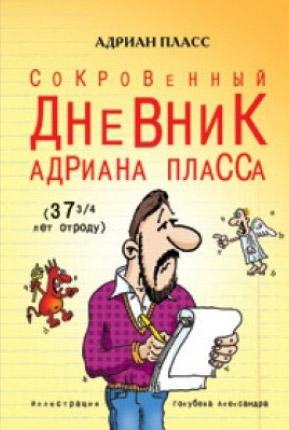 Сокровенный дневник Адриана Пласса в возрасте 37 3/4 лет от роду - первая часть