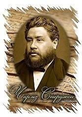 Чарльз Гаддон Сперджен (1834—1892)