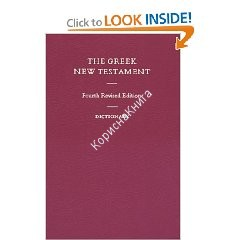 The Greek New Testament.  Fourth Revised Edition