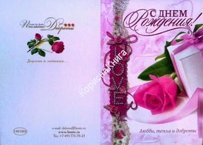 Двойная открытка с днем рождения