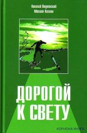 Книга николая водневского-золотые колосья