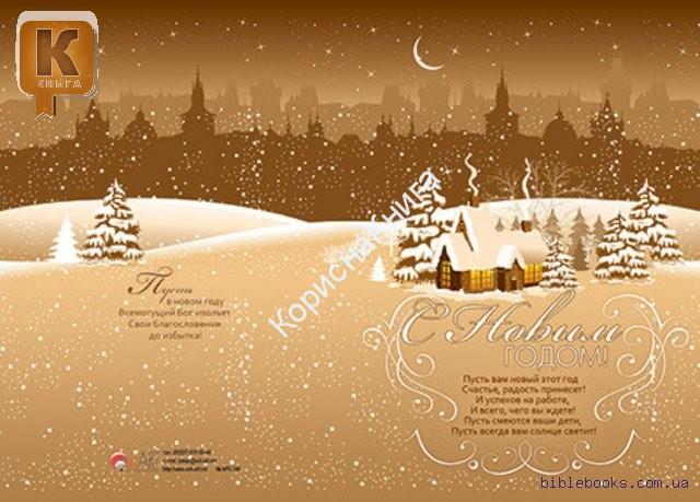 Двойные открытки на новый год