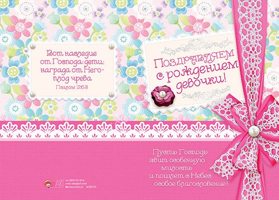 Пасхе, христианские открытки новорожденным