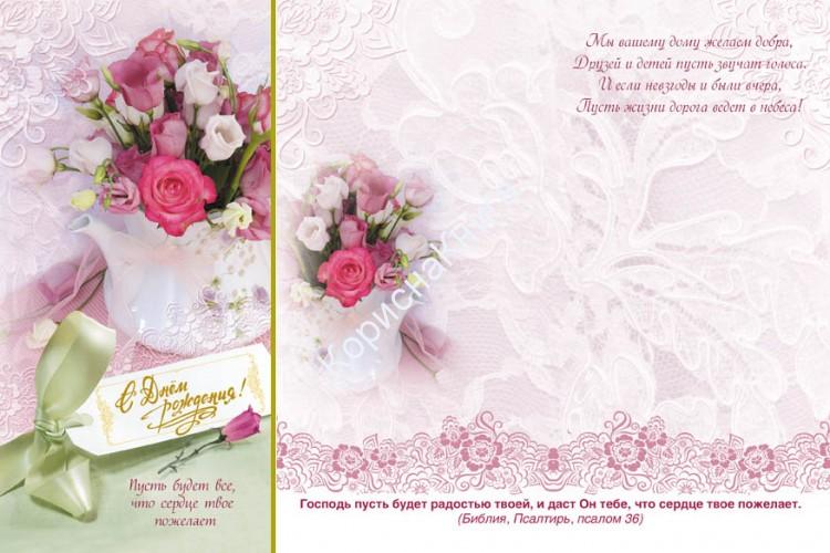 Мая своими, двойная открытка на день рождения маме