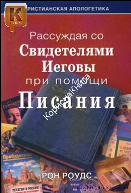 рассуждая со свидетелями иеговы при помощи писания рон роудс